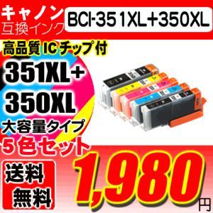 キヤノン互換インクタンク BCI-351XL(BK/C/M/Y)+BCI-350XL/5MP マルチ...