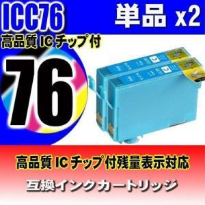 ICC76 シアン単品x2 エプソン互換インク プリンターインクカートリッジ 染料インク PX-M5040C6 PX-M5040F PX-M5041C6 PX-M5041F PX-S5040|usagi
