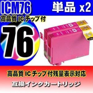 ICM76 マゼンダ単品x2 エプソン互換インク プリンターインクカートリッジ 染料インク PX-M5040C6 PX-M5040F PX-M5041C6 PX-M5041F PX-S5040|usagi