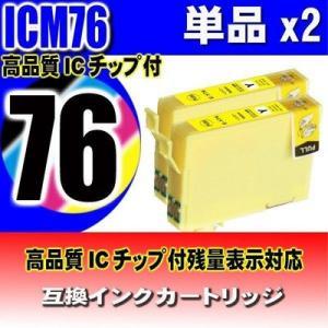 ICY76 イエロー単品x2 エプソン互換インク プリンターインクカートリッジ 染料インク PX-M5040C6 PX-M5040F PX-M5041C6 PX-M5041F PX-S5040|usagi
