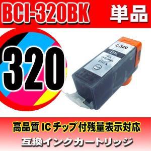 キャノン インク プリンターインク BCI-320BK 染料ブラック 単品 キャノン インク|usagi