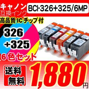 MG8230 インク キャノンプリンターインク BCI-326+325/6MP 6色セット  Can...
