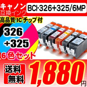 MG6130 インク キャノンプリンターインク BCI-326+325/6MP 6色セット  Can...