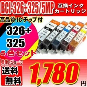 iX6530 インク キャノンプリンターインク BCI-326+325/5MP 5色セット  Can...