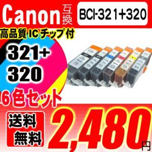 MP990用Canon(キャノン)互換インク BCI-321+320/6MP 6色セット