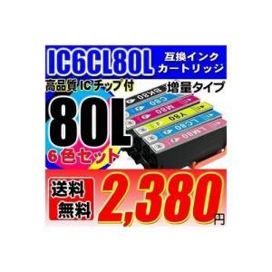 エプソン(EPSON)互換インクカートリッジ IC6CL80L 増量タイプ 6色セット EPインク  EP-777A EP-807AB EP-807AR EP-807AW EP-907F EP-977A3