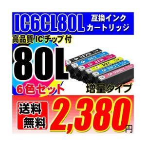 エプソン互換インクカートリッジ IC6CL80L 増量タイプ 6色セット EPインク  EP-777...