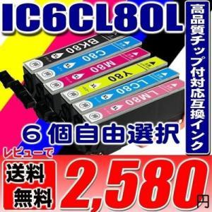 IC6CL80L 増量6色 6個自由選択 互換インク EP-707A 708A 777A 807AB...