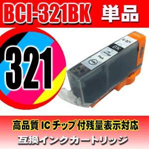 キャノン インク プリンターインク BCI-321BK ブラック 単品 キャノン インク|usagi