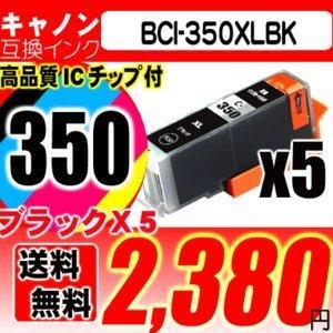 MX923 インク BCI-350XLBK 染料ブラック 5個セット キャノン互換インクタンク 大容...