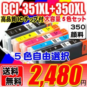 BCI-351XL+350XL (350XL顔料インク) 5個自由選択 大容量互換インク キヤノンイ...