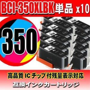BCI-351 キャノン プリンターインク 351BCI-350XLBK染料ブラック 10個セット BCI-351 インク 大容量 互換 インクカートリッジ|usagi