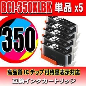 BCI-351 キャノン プリンターインク 351BCI-350XLBK 染料ブラック 5個セット BCI-351 インク 大容量 互換 インクカートリッジ|usagi