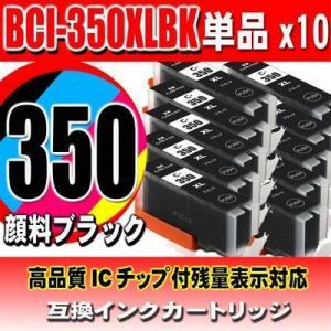BCI-351 キャノン プリンターインク 351BCI-350XLPGBK 顔料ブラックx10個 BCI-351 インク 大容量 互換 インクカートリッジ|usagi