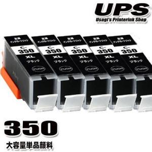 BCI-351 キャノン プリンターインク 351BCI-350XLPGBK 顔料ブラック 5個セット BCI-351 インク 大容量 互換 インクカートリッジ|usagi
