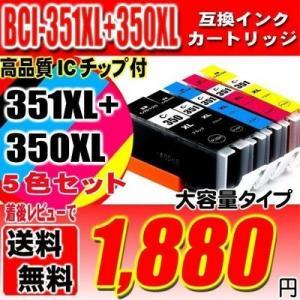 インク キヤノン互換インクBCI-351XL 350XL 5MP 5色マルチパック対応 大容量 BCI350 BCI351 インク プリンターインクカートリッジ 染料インク