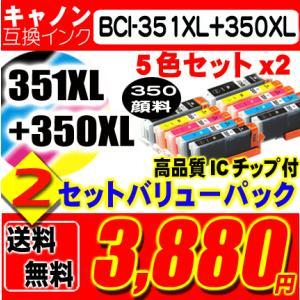 2セットバリューパック BCI-351XL BCI-350XL/5MP (350XL顔料インク) 5色セット×2 10個セット 大容量インク キヤノン互換プリンターインク