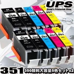 2セットバリューパック BCI-351XL BCI-350XL/6MP (350顔料インク) 6色x2 12個セット 大容量インク キヤノン互換プリンターインク
