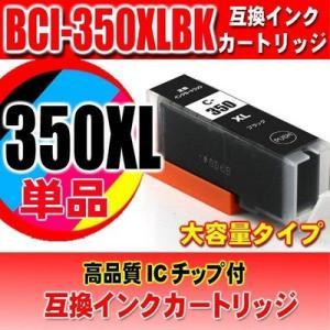 BCI-351 キャノン プリンターインク 351 BCI-350XLBK 染料ブラック 単品 BC...