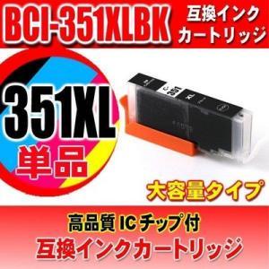 BCI-351 キャノン プリンターインク 351 BCI-351XLBK ブラック 単品 BCI-...