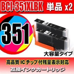 BCI-351 キャノン プリンターインク 351BCI-351XLBK ブラック大容量 単品x2個 BCI-351 インク 大容量 互換 インクカートリッジ|usagi