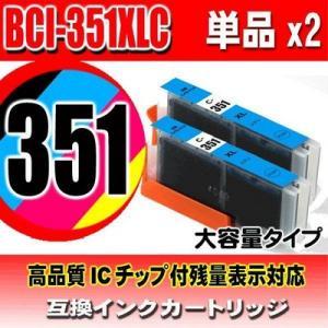 BCI-351 キャノン プリンターインク 351 BCI-351XLC シアン 大容量 染料 単品X2 BCI-351 インク 大容量 互換 インクカートリッジ|usagi