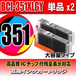 BCI-351 キャノン プリンターインク 351BCI-351XLGY グレー 単品X2 BCI-351 インク 大容量 互換 インクカートリッジ|usagi