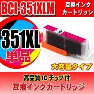 BCI-351 キャノン プリンターインク 351 BCI-351XLM  マゼンタ 単品 BCI-...