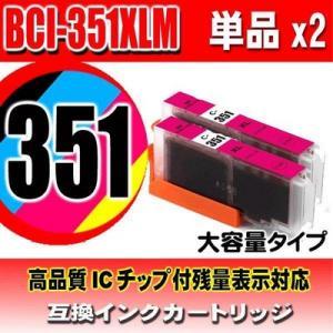 BCI-351 キャノン プリンターインク 351BCI-351XLM マゼンタ 単品X2 BCI-351 インク 大容量 互換 インクカートリッジ|usagi