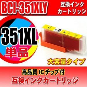 BCI-351 キャノン プリンターインク 351BCI-351XLY イエロー単品 BCI-351...