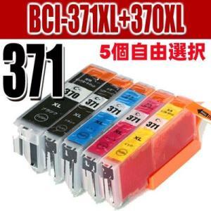 プリンター インク キャノン インクカートリッジ BCI-371XL+370XL/5MP 6MP 5個自由選択(370顔料) 大容量 インクカートリッ|usagi
