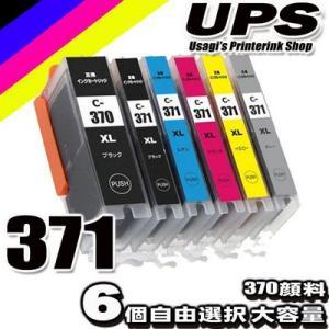 プリンターインク キャノン インクカートリッジ BCI-371XL+370XL/6MP 5MP 6個自由選択(370顔料)  インクカートリッジ プリンターインク 互換 大容量|usagi