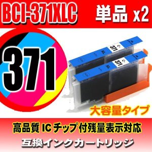 キャノン インク BCI-371XLC シアン単品x2 大容...