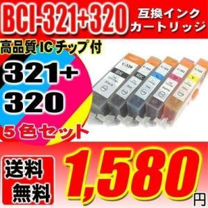 キャノン インク プリンターインク BCI-321+320/5MP 5色セット キャノン インクカートリッジ|usagi