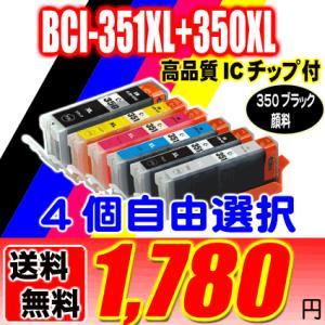 BCI-351XL+350XL (350XL顔料インク) 4個自由選択 大容量互換インク 6MP 5...