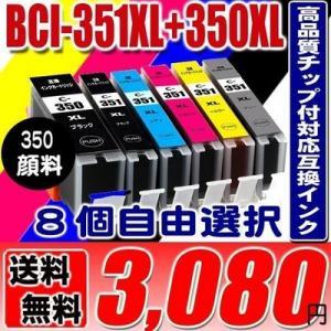 インク キヤノン互換インク BCI-351XL+350XL/6MP 5MP 8個自由選択セット(350XL顔料) 大容量 BCI351XL BCI350XL プリンターインク