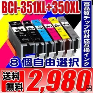 プリンター インク キャノン インクカートリッジ BCI-351XL+350XL/6MP 5MP 8...