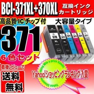 キャノン インク Canon インクカートリッジ BCI-371XL 370XL 6MP 6色セット 大容量  インク メール便送料無料|usagi