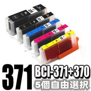 プリンター インク キャノン インクカートリッジ BCI-371XL+370XL/5MP 5個自由選択 大容量 染料 インクカートリッジ プリンターイ|usagi