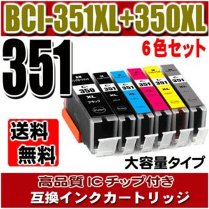 BCI-351XL+350XL/6MP 6色セット 350XL顔料インク 大容量 互換インク MG6330 MG6530 MG7130 iP8730 キヤノンインク|usagi