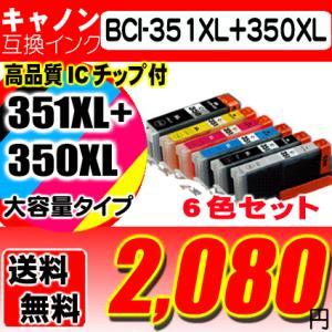 BCI-351XL+350XL/6MP 6色セット大容量 互換インク MG6330 MG6530 MG7130 iP8730 キヤノンインク プリンターインク|usagi