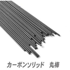 カーボンソリッド 丸棒 400mmx直径2mm  1本