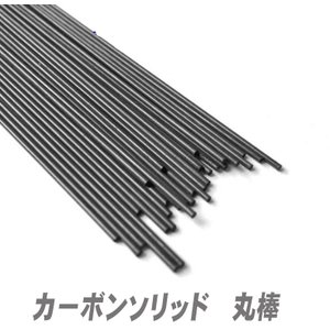 カーボンソリッド 丸棒 400mmx直径5mm  1本