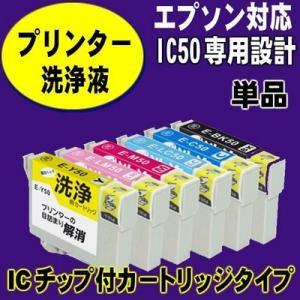 IC50 エプソン プリンターインク 洗浄 カートリッジ IC50用単品(IC6CL50用) エプソン プリンターインク 用 目詰まり解消 洗浄液 インク