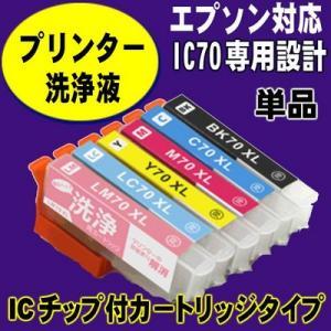 IC70 エプソン プリンターインク 洗浄 カートリッジ IC70L 用単品(IC6CL70用) エ...