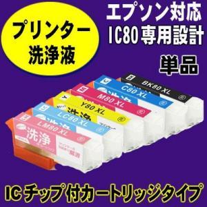 IC80 エプソン プリンターインク 洗浄 カートリッジ EPSON インク IC80L 用単品(IC6CL80用) エプソン プリンターインク 用 目詰まり解消 洗浄液 インク