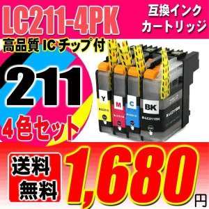 DCP-J968N用 LC211-4PK 4色パック ブラザーインク 染料インク DCP MFCインク|usagi