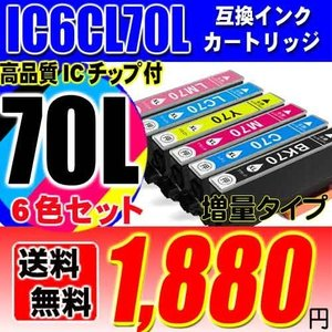 EP-706A インク エプソンプリンターインク IC6CL70L 増量タイプ 6色セット IC70...