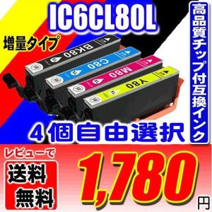 EP-708A用 IC6CL80L 増量6色パッ ク 4個自由選択インク エプソン 互換 EPインク プリンターイン クカートリッジ