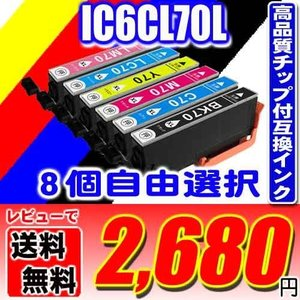 EP-775AW インク エプソンプリンターインク IC6CL70L 増量6色パック 8個自由選択セ...